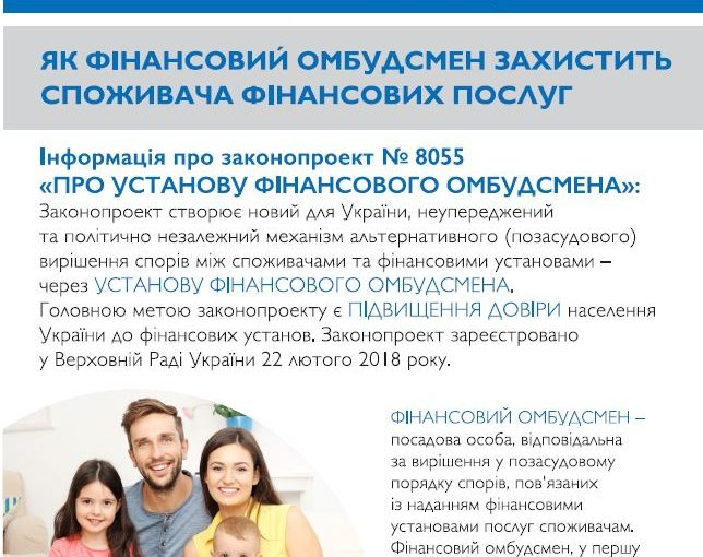 "Brochure ""How the Financial Ombudsman Will Protect the Financial Consumer"" (the draft Law #8055 ""On Financial Ombudsman Institution"") (in Ukrainian only)"