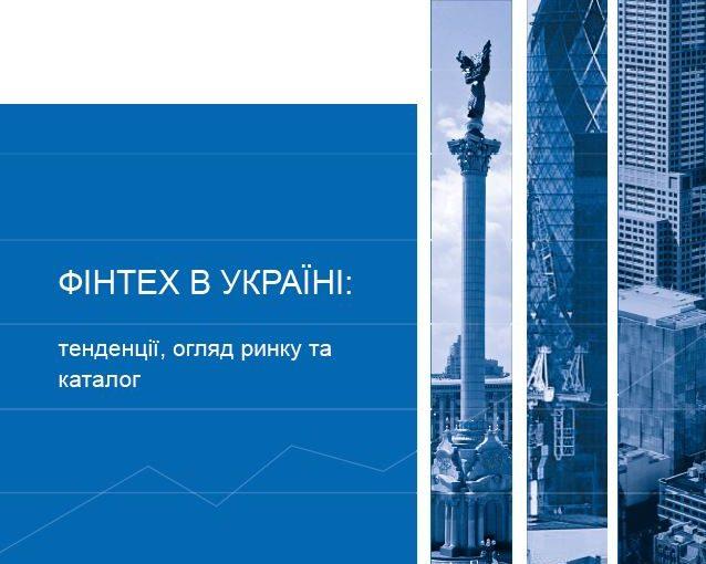 Фінтех в Україні: тенденції, огляд ринку та каталог