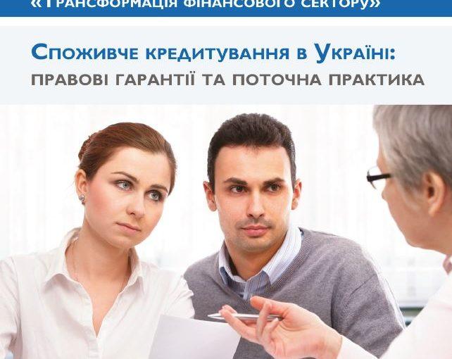 Споживче кредитування в Україні: правові гарантії та поточна практика» -Звіт за результатами дослідження з питань споживчого кредитування: перша хвиля