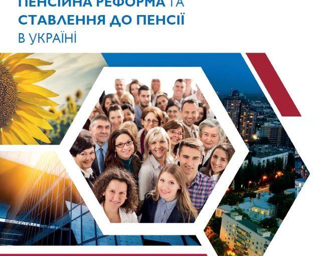 "Survey Results Publication ""Public Opinion, Pension Reform, And Attitudes Toward Retirement In Ukraine"""
