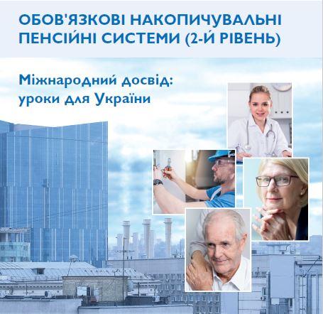 Mandatory Retirement Savings (Pillar 2) Systems – International Experience: Lessons for Ukraine
