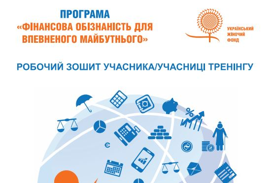 Securing Future Through Financial Empowerment (in Ukrainian only)