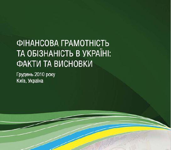 Фінансова грамотність та обізнаність в Україні: Факти та висновки
