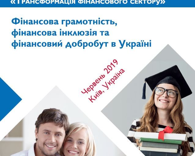 FINANCIAL LITERACY, FINANCIAL INCLUSION AND FINANCIAL WELL-BEING IN UKRAINE