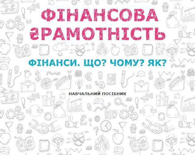 (Українська) Навчальний посібник:ФІНАНСОВА ГРАМОТНІСТЬ. ФІНАНСИ. ЩО? ЧОМУ? ЯК?