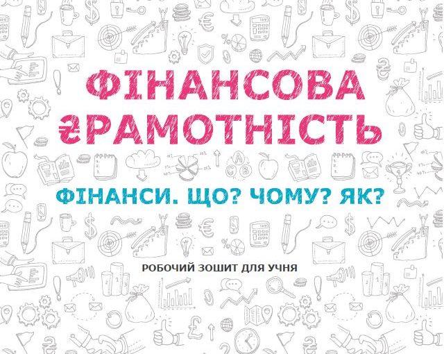 (Українська) Робочий зошит для учня: ФІНАНСОВА ГРАМОТНІСТЬ. ФІНАНСИ. ЩО? ЧОМУ? ЯК?