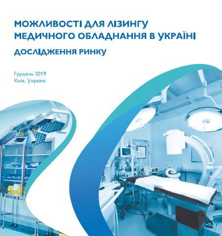 Можливості для лізингу медичного обладнання в Україні.