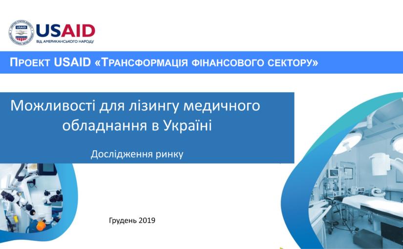 (Українська) Презентація «Можливості для лізингу медичного обладнання в Україні. Дослідження ринку»