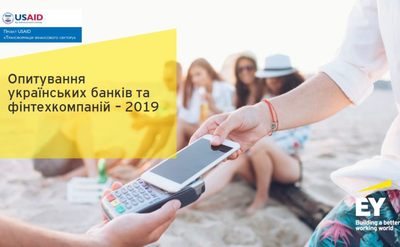 Ukrainian FinTech and Banks Survey 2019