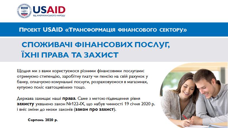"""(Українська) Брошура """"Споживачі фінансових послуг, їхні права та захист"""""""