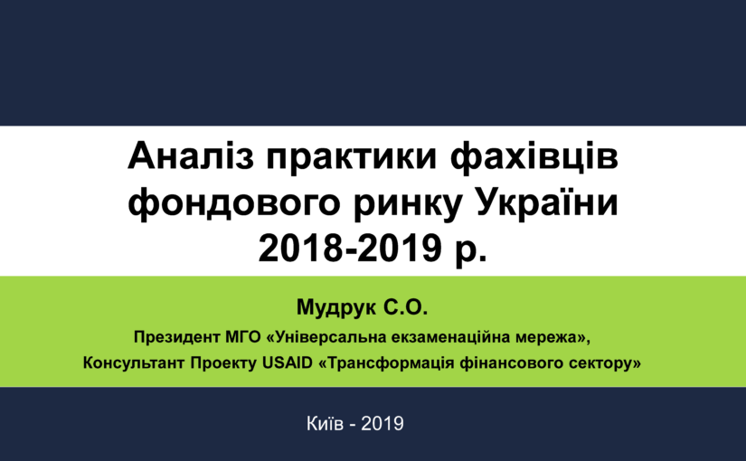Аналіз практики фахівців фондового ринку України 2018-2019 р.