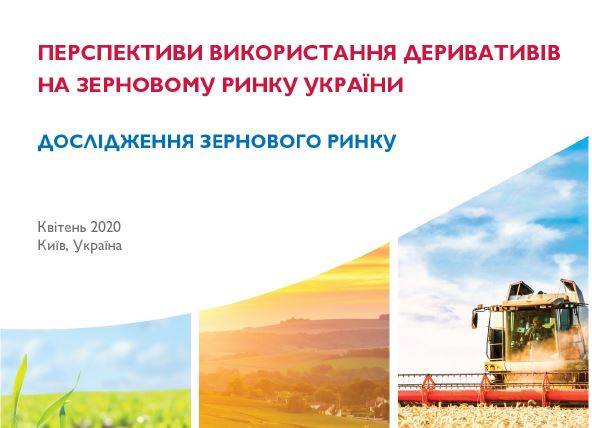 PROSPECTS OF USING DERIVATIVES IN THE GRAIN MARKET OF UKRAINE. Grain Market Research.