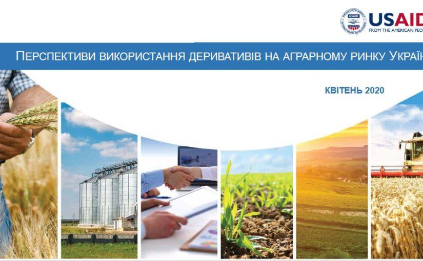Презентація «Перспективи використання деривативів на аграрному ринку України»
