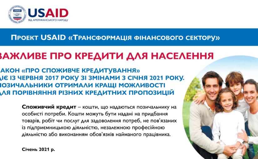 """(Українська) Брошура """"Важливе про кредити для населення"""""""