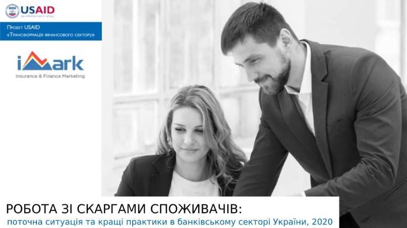 (Українська) Робота зі скаргами споживачів: поточна ситуація та кращі практики в банківському секторі України, 2020