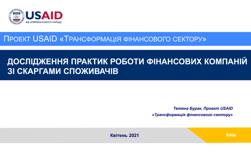 (Українська) Презентація «Дослідження практик роботи фінансових компаній зі скаргами споживачів»