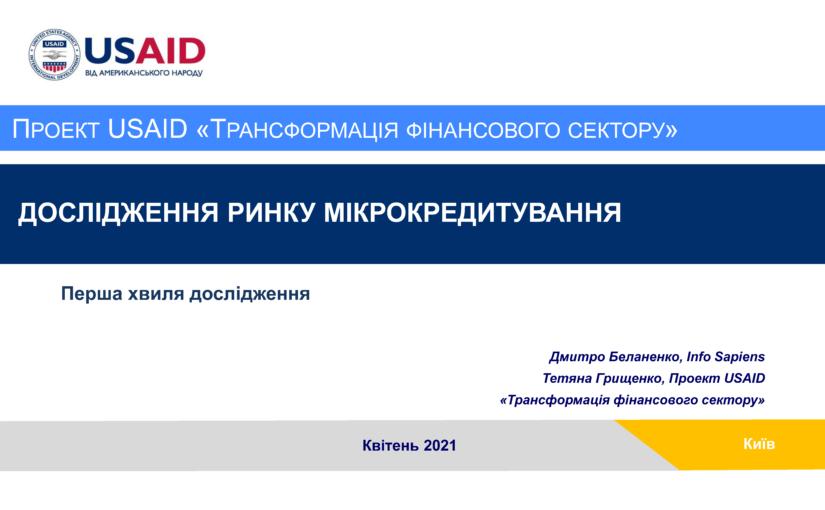 (Українська) Презентація «Дослідження ринку мікрокредитування»