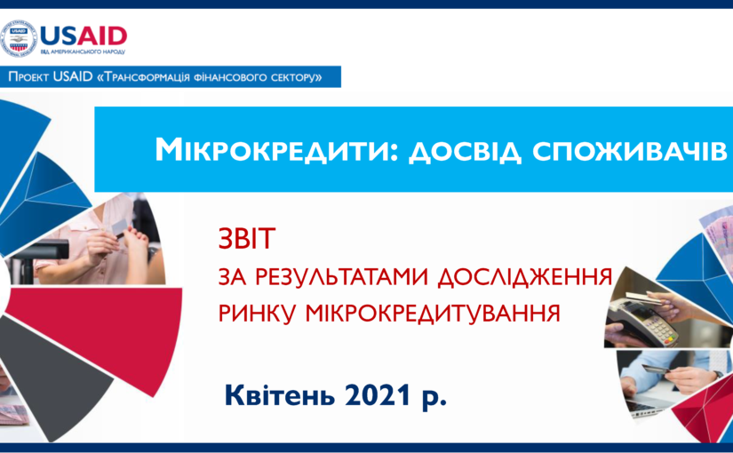 Payday Loans: The Consumer Experience. Survey of Short-term, High-Cost Lending in Ukraine.