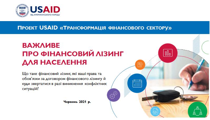"""(Українська) Брошура """"Важливе про фінансовий лізинг для населення"""""""