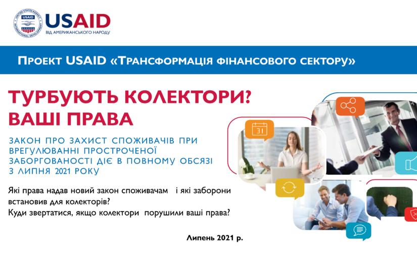"""(Українська) Брошура """"Турбують колектори? Ваші права."""""""
