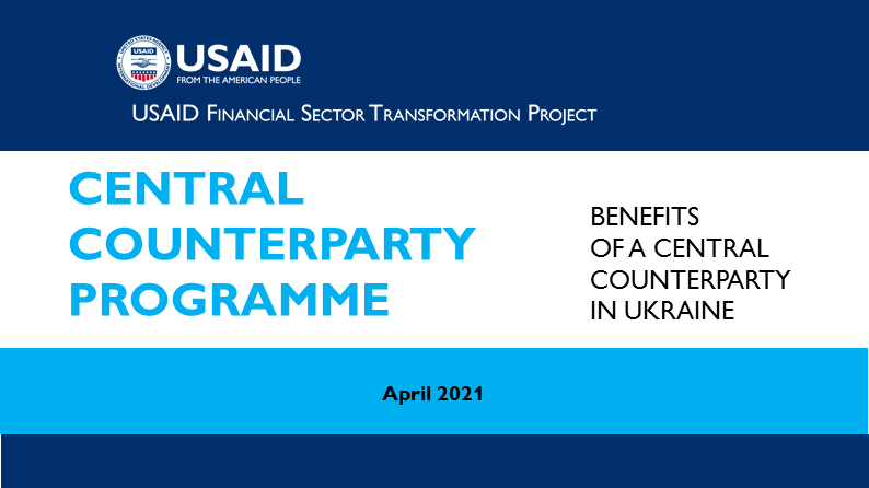 (English) BENEFITS OF A CENTRAL COUNTERPARTY IN UKRAINE