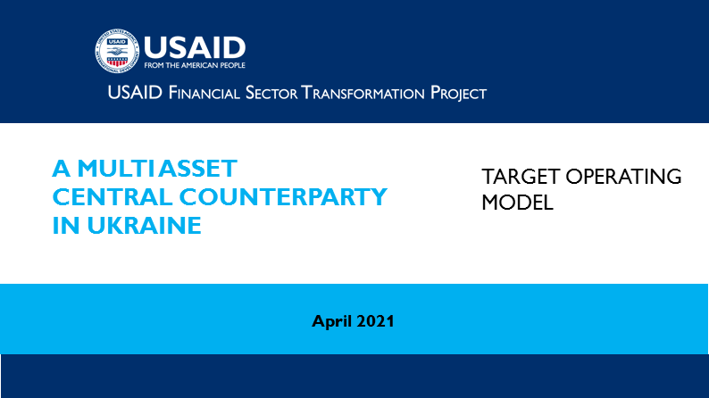 (English) A MULTI ASSET CENTRAL COUNTERPARTY IN UKRAINE. Target Operating Model