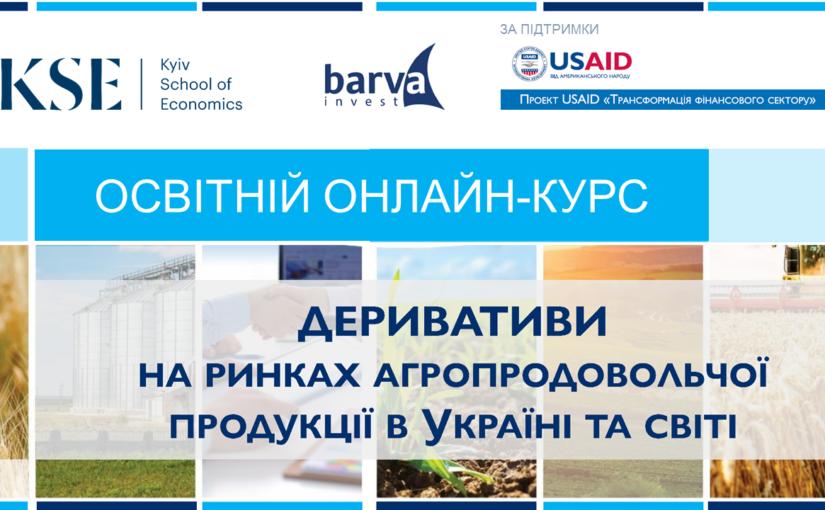 Освітній онлайн-курс «Деривативи на ринках агропродовольчої продукції в Україні та світі»
