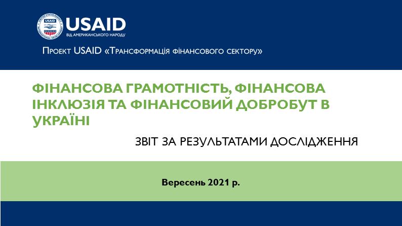 Фінансова грамотність, фінансова інклюзія та фінансовий добробут в Україні у 2021 р.